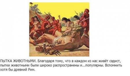 Жестокие пытки из далекого прошлого. Жесть