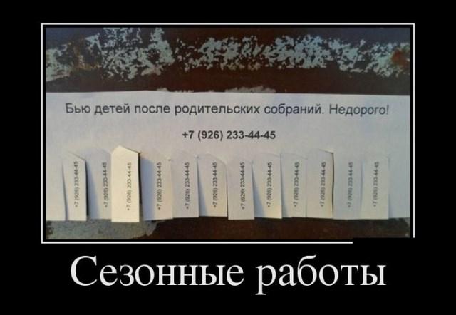 Демотиваторы - 41