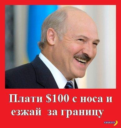 Цитата дня - плати $100 с носа и езжай за границу
