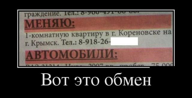 Демотиваторы - 46