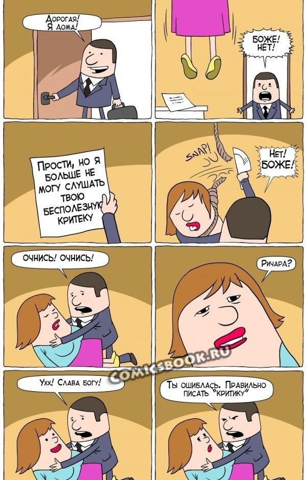 Комиксы и рожи - 17