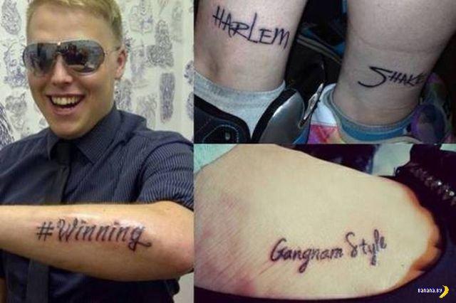 Татуировки не получились