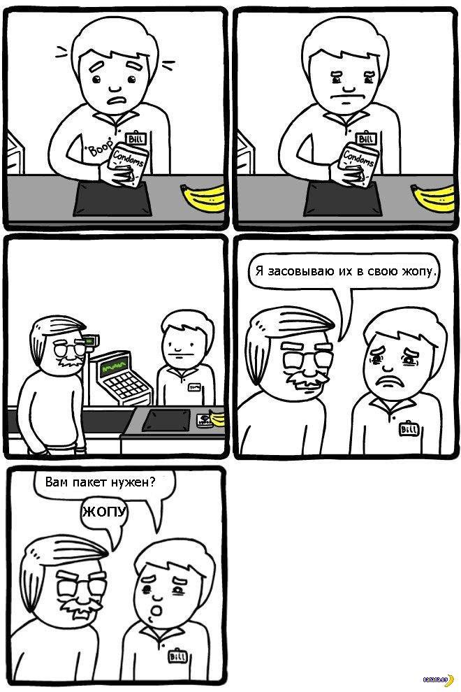 Совершенно тупой комикс