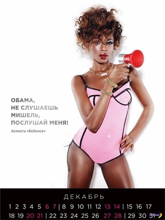 Стриптизерши, Путин, календарь