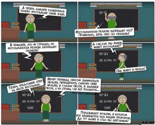 Комиксы и рожи - 18