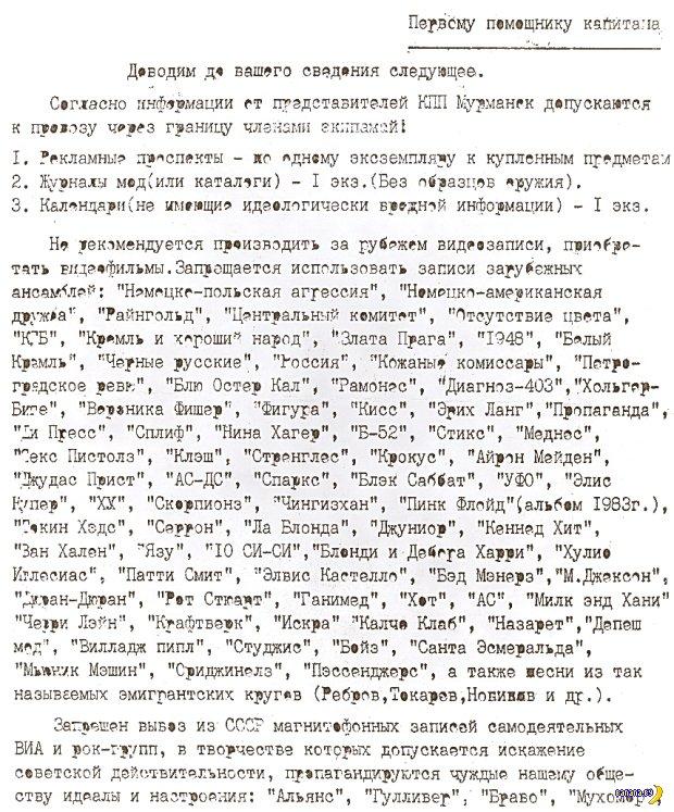 Очень интересный реальный документ для советских моряков.