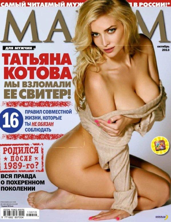 Раздели Татьяну Котову