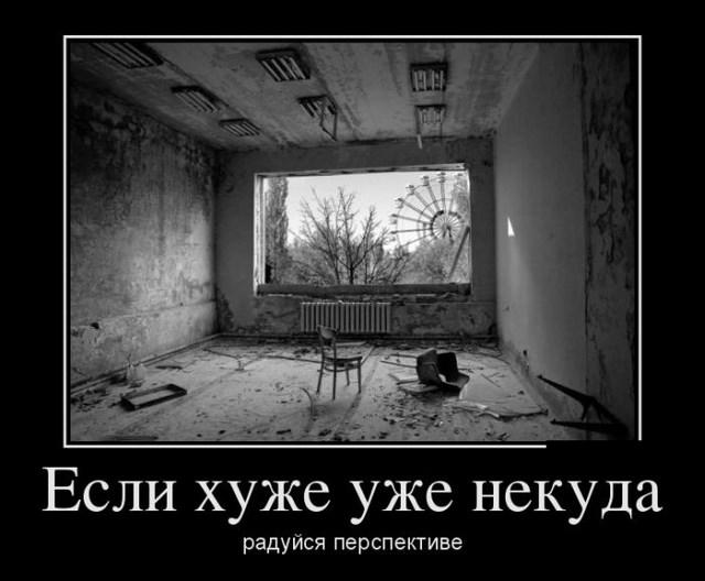 Демотиваторы - 55