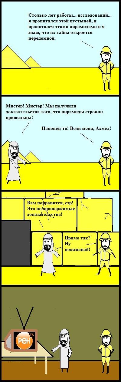 Комиксы и рожи - 19