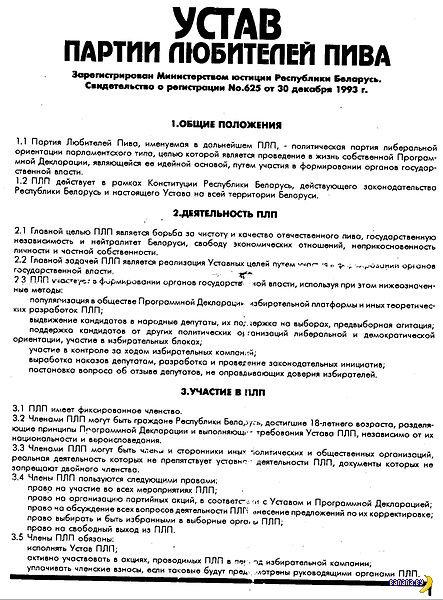 20 лет назад в Беларуси появилась партия