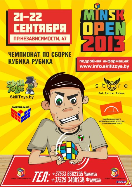 21-22 сентября Чемпионат по скоростной сборке кубика Рубика
