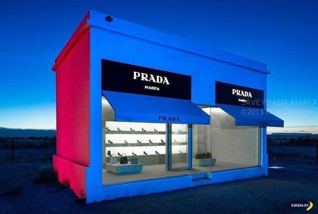 Искусство рекламы на примере Prada