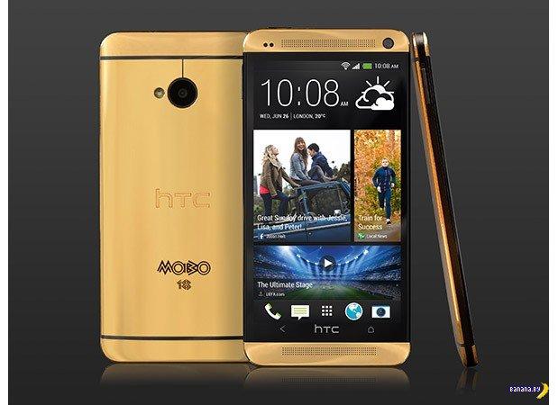 Золотой iPhone посрамлён! HTC One круче!