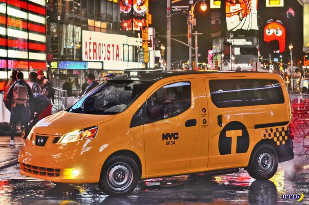 Новые такси для Нью-Йорка