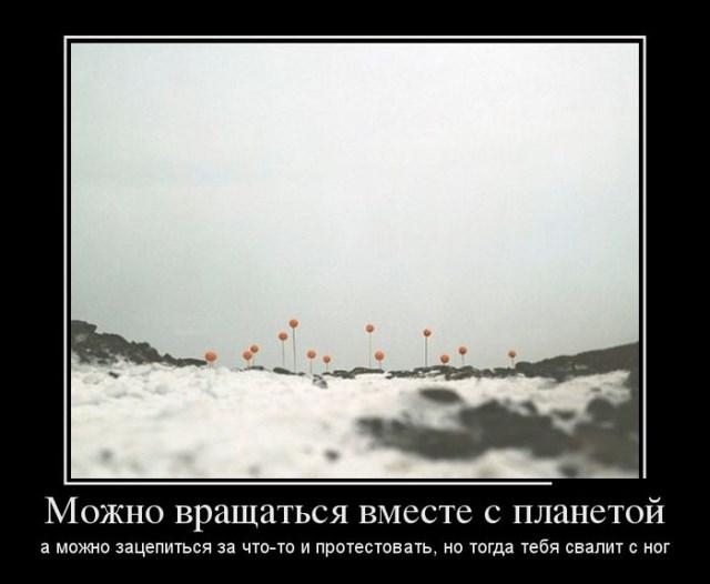 Демотиваторы - 69