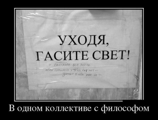 Демотиваторы - 72