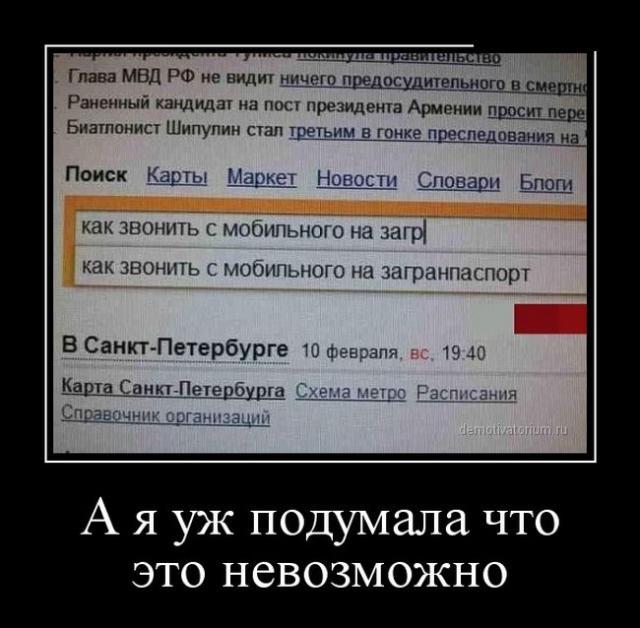 Демотиваторы - 73