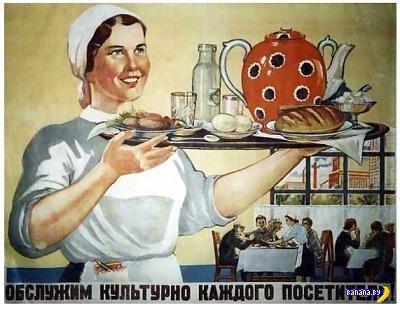 Тайны и секреты официантов