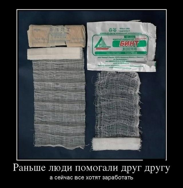 Демотиваторы - 74
