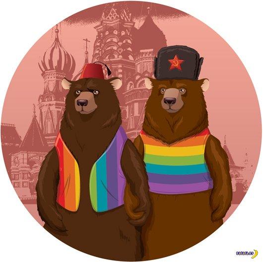 Иллюстраторы за права геев в России