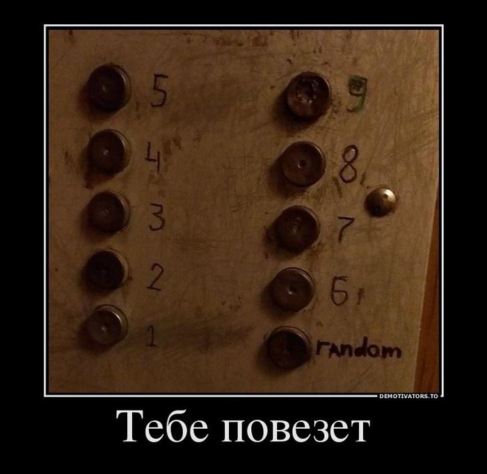 Демотиваторы - 76