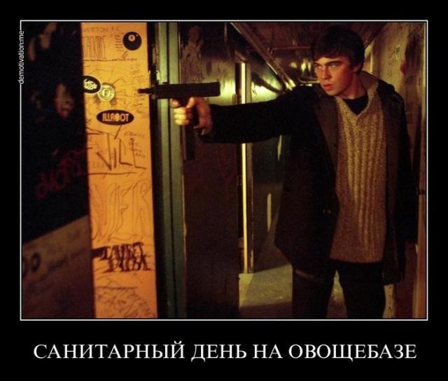Демотиваторы - 78