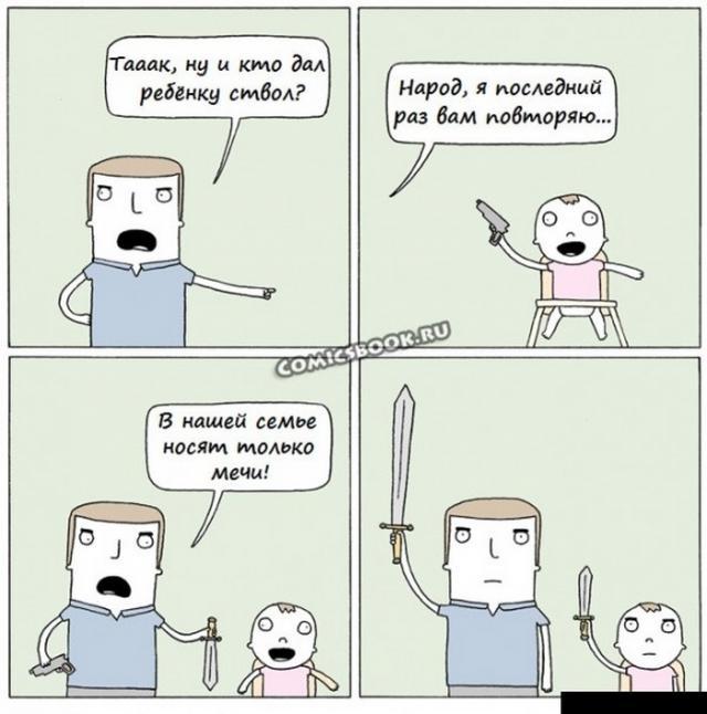 Комиксы и рожи - 22