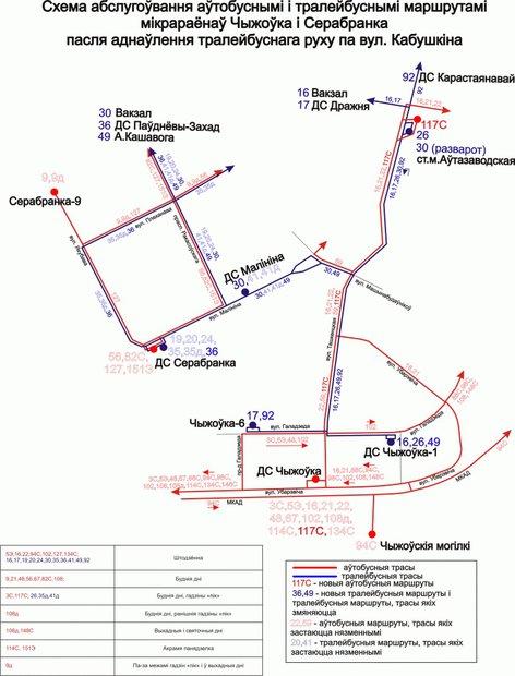 Маршруты транспорта в Чижовке и Серебрянке изменятся