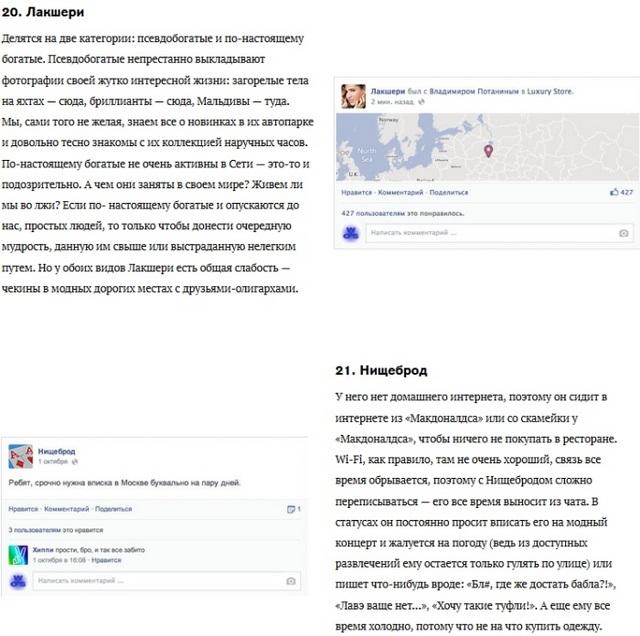 Классификация друзей в соцсетях