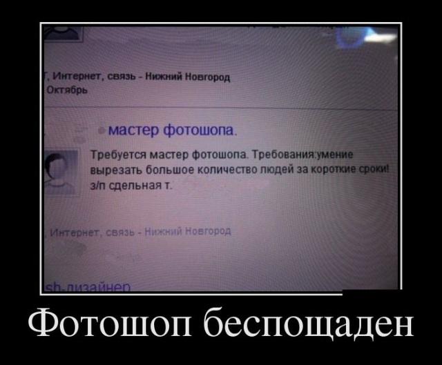 Демотиваторы - 80
