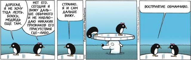Комиксы и рожи - 23