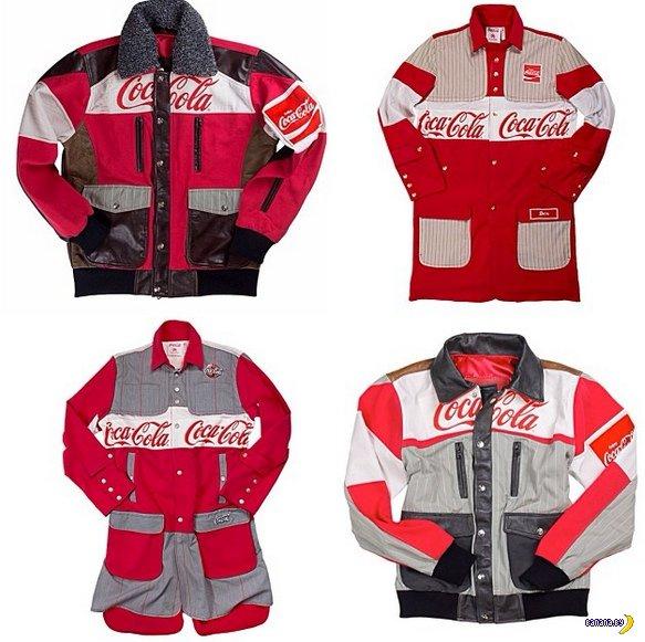 Одевайся в Coca-Cola!