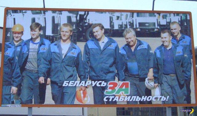 Эксперты нашли причины белорусской стабильности