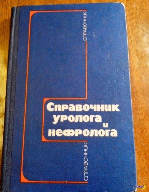 Сексуальные извращения в СССР