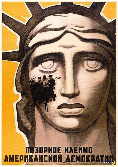 Антиамериканские плакаты из СССР