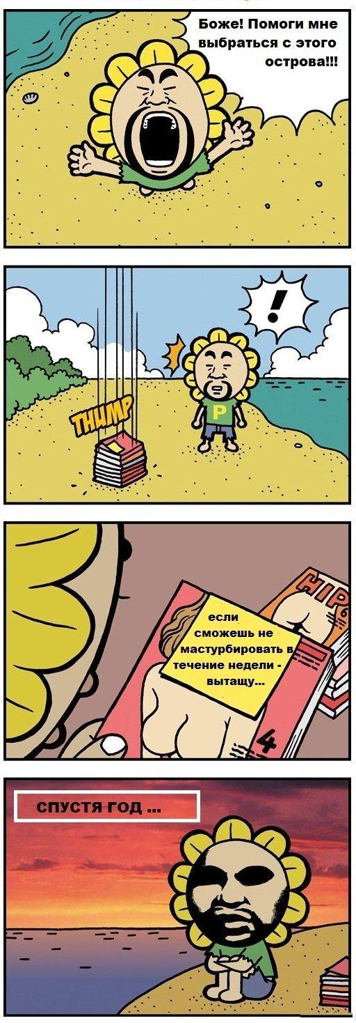 Комиксы и рожи - 24