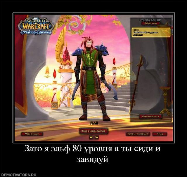 Готовится шестое обновление World of Warcraft