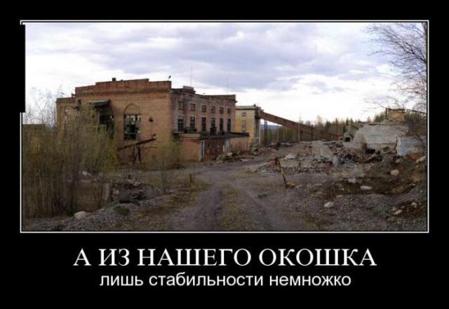 Демотиваторы - 92