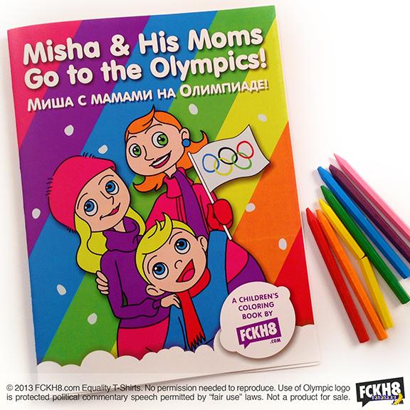 Misha с мамами на Олимпиаде