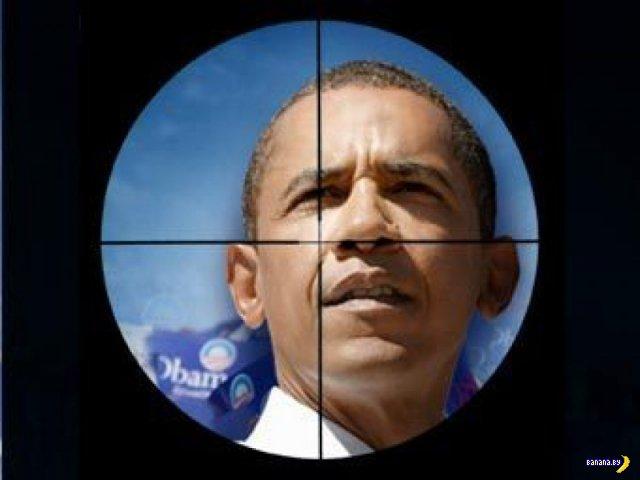 Закажи убийство президента