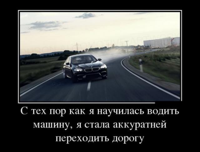 Демотиваторы - 97