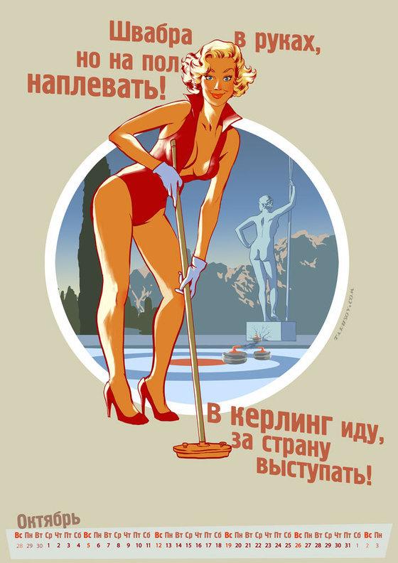 Олимпийский календарь в стиле пин-ап