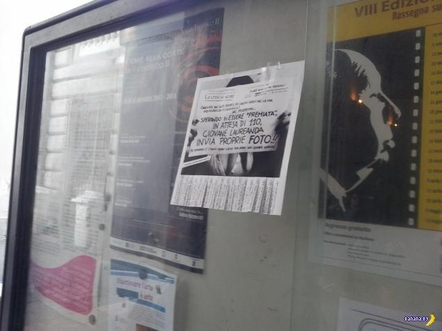 Итальянская студентка продавала фотографии своей груди