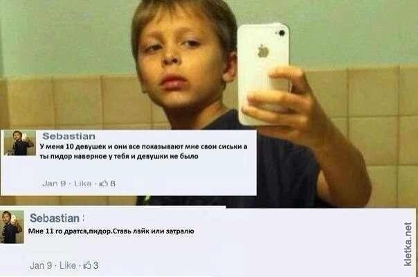 Дети из социальных сетей
