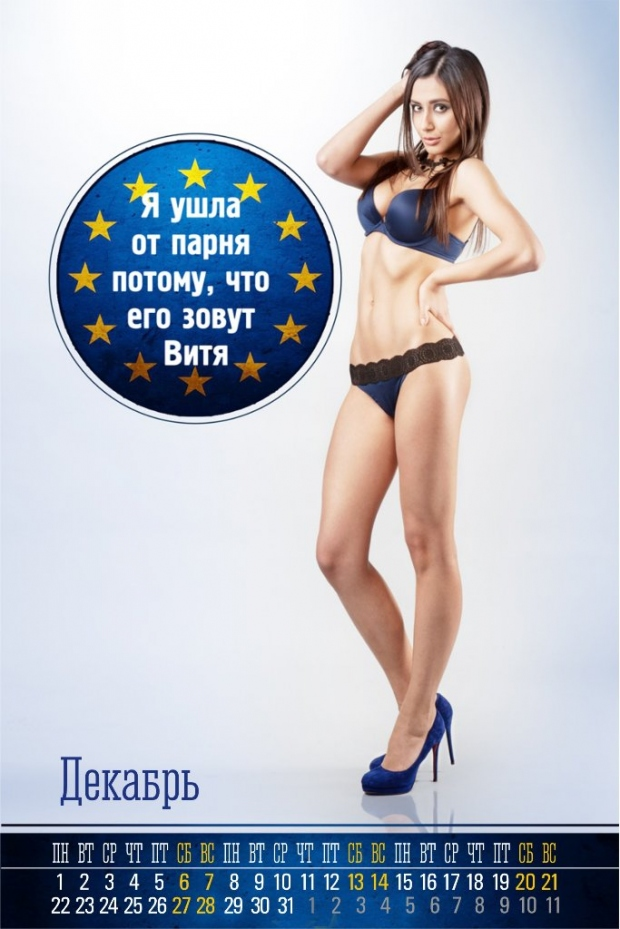 Одесситки снялись для Евромайданного календаря