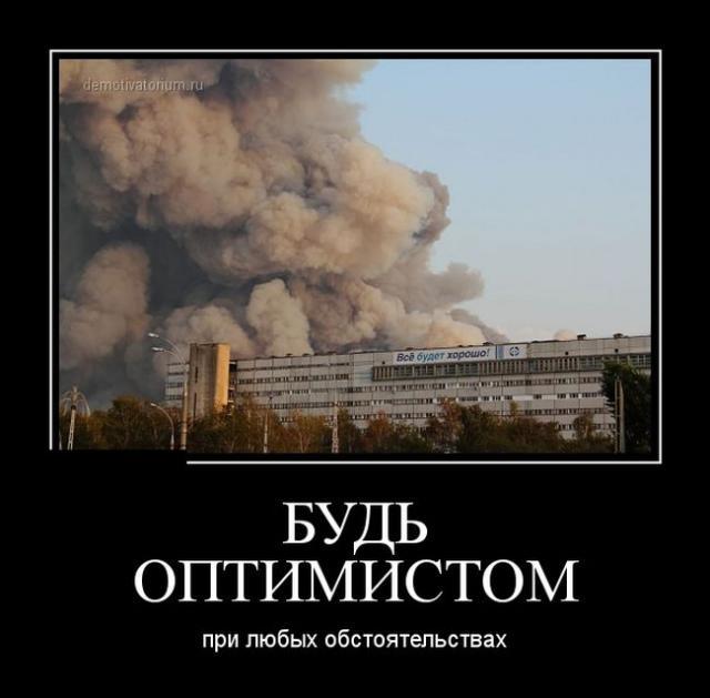 Демотиваторы - 109