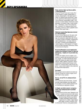 Вера Брежнева снова разделась для журнала