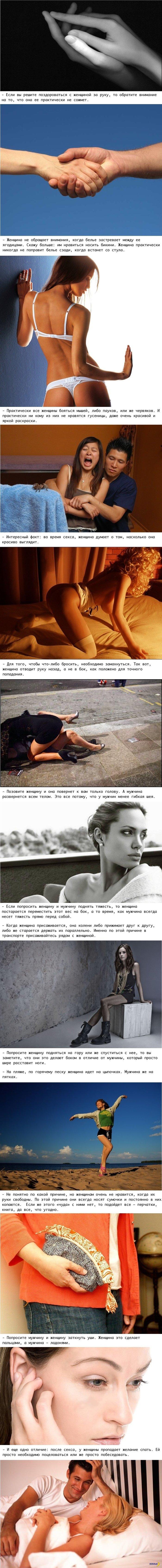 Женщины, это правда?