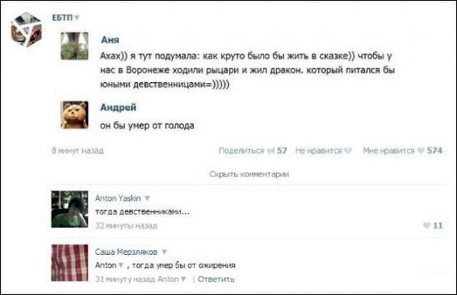 Гениальные комментарии из социальных сетей