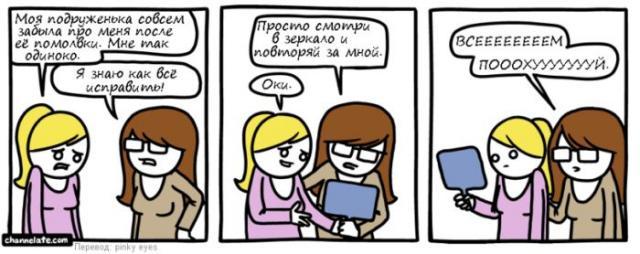 Комиксы и рожи - 27
